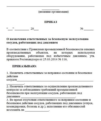 ispravnoe-sostoyanie-i-bezopasnaya-ekspluatacziya-sosudov-rabotayushhih-pod-izbytochnym-davleniem-2