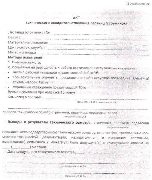 ispytanie-perenosnyh-lestnicz-i-stremyanok-2