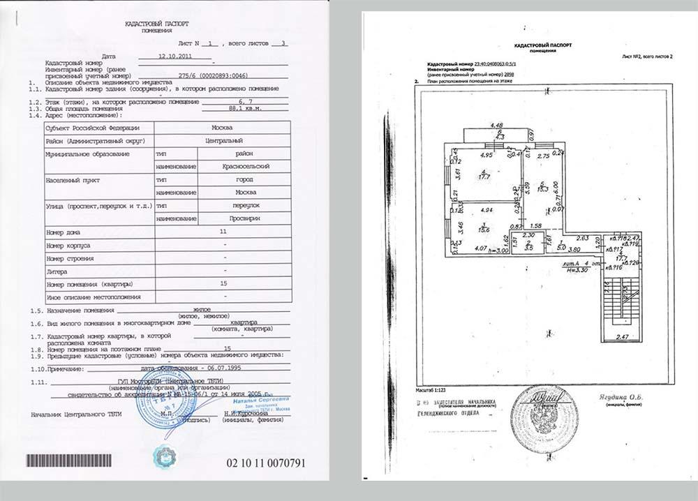 kadastrovyj-pasport-na-kvartiru-zachem-on-nuzhen-2