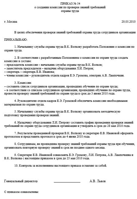 kak-chasto-nuzhno-provodit-proverku-znanij-po-ohrane-truda-2