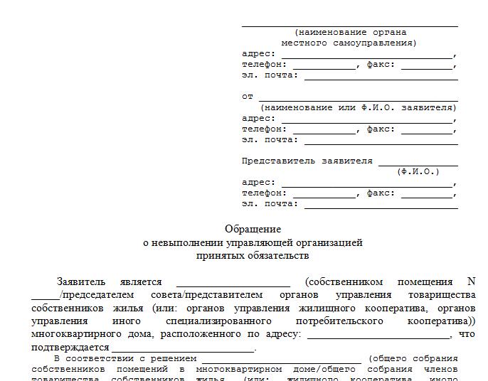 kak-i-kuda-pozhalovatsya-na-upravlyayushhuyu-kompaniyu-2