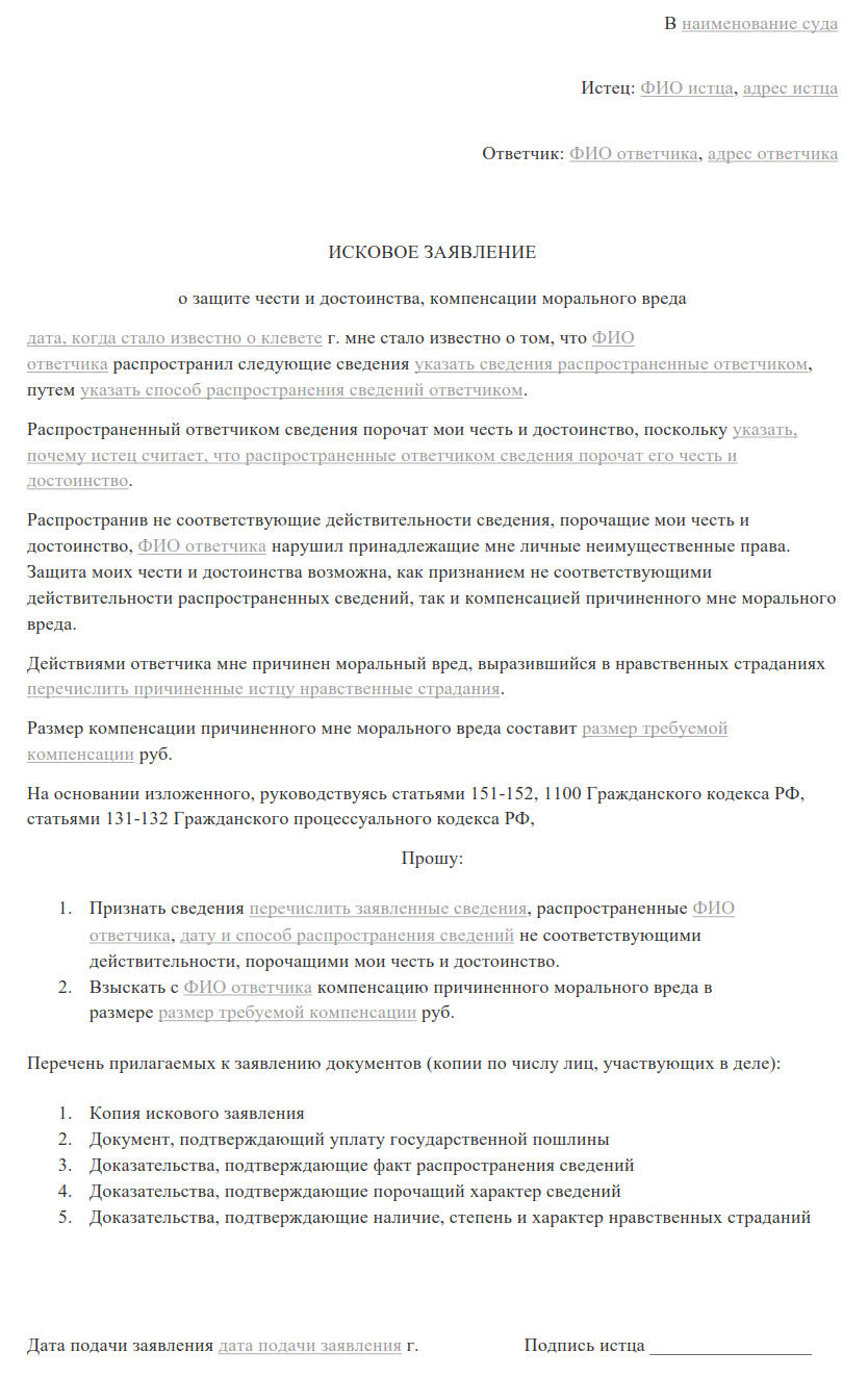 kak-kompensirovat-moralnyj-vred-potrebitelyu-2