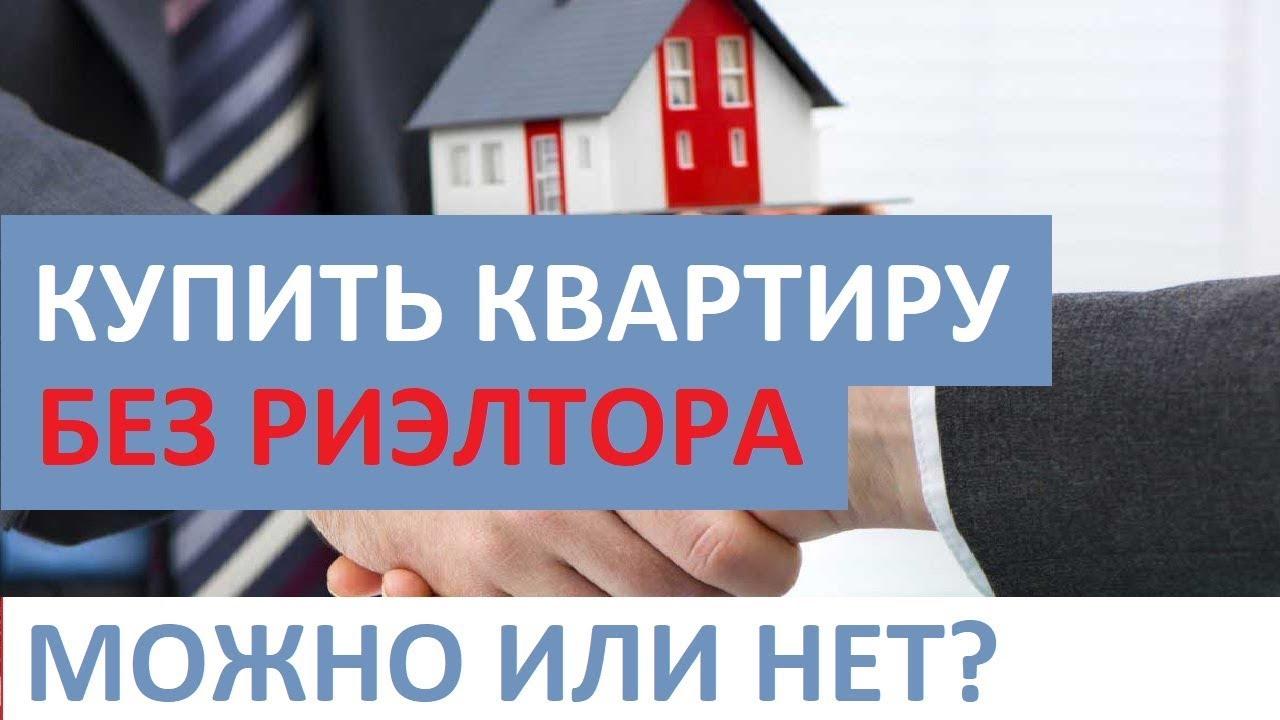 kak-kupit-kvartiru-bez-rieltora-2