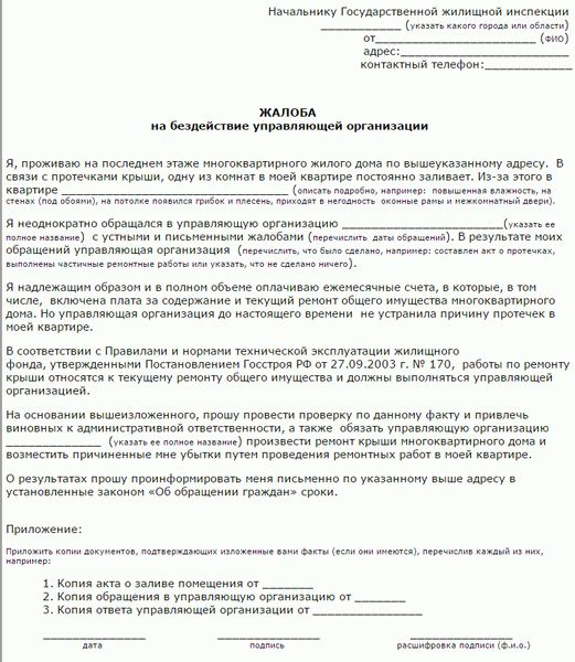 kak-napisat-kollektivnuyu-zhalobu-na-zhkh-sovety-i-obrazecz-2