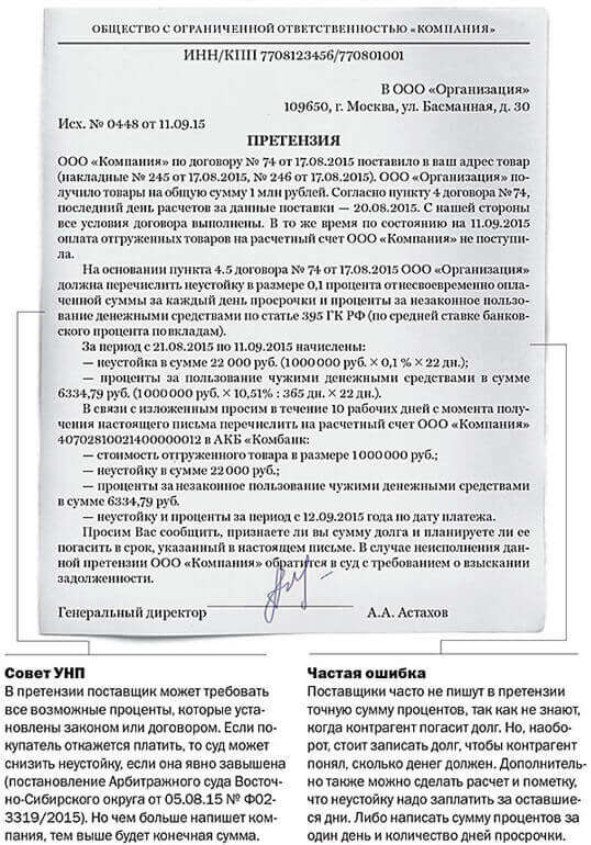 kak-napisat-pretenziyu-kontragentu-2