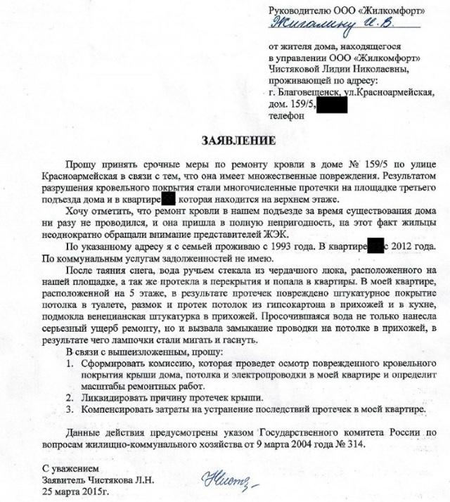 kak-napisat-zayavlenie-v-zhkh-na-remont-kryshi-ili-podezda-obrazecz-2