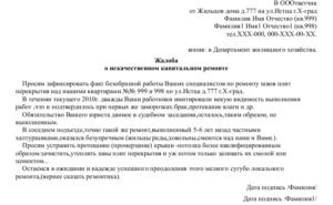 kak-napisat-zayavlenie-zhalobu-v-prokuraturu-na-lenivoe-zhkh-2