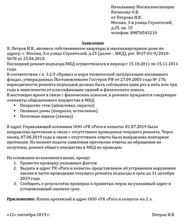 kak-napisat-zhalobu-v-gosudarstvennuyu-zhilishhnuyu-inspekcziyu-obrazecz-i-primery-2
