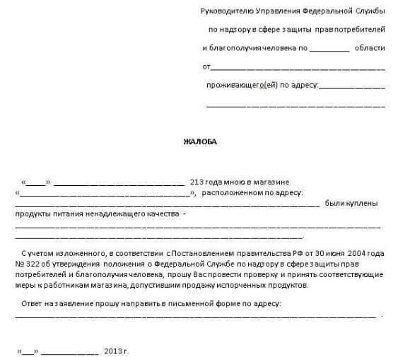 kak-obratitsya-s-zhaloboj-v-rospotrebnadzor-2