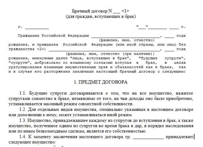 kak-oformit-brachnyj-dogovor-v-rossii-2