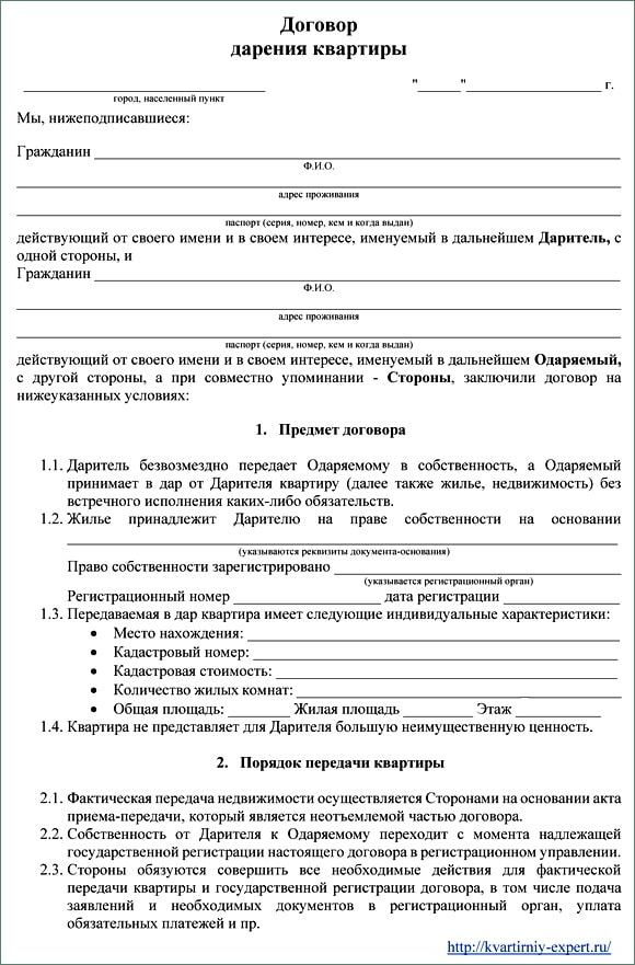 kak-oformit-dogovor-dareniya-doli-v-kvartire-mezhdu-blizkimi-rodstvennikami-v-2020-godu-2
