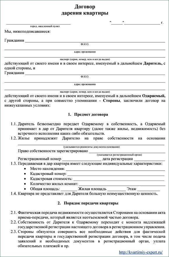 kak-oformit-dogovor-dareniya-kvartiry-mezhdu-blizkimi-rodstvennikami-2