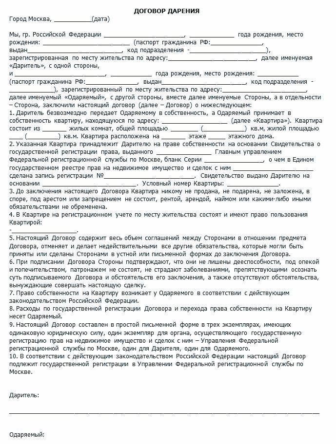 kak-oformit-dogovor-dareniya-nesovershennoletnemu-rebenku-2