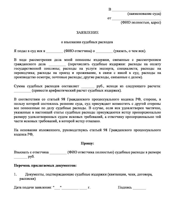 kak-oformit-iskovoe-zayavlenie-2