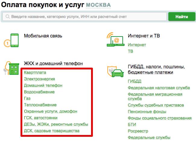 kak-oplatit-kvartplatu-cherez-sberbank-poshagovoe-rukovodstvo-dlya-polzovatelya-2