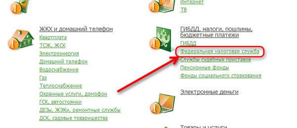 kak-oplatit-nalogi-cherez-internet-2
