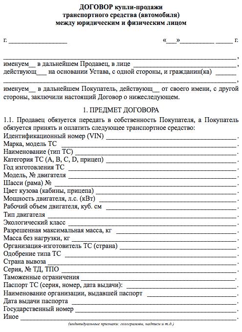 kak-osushhestvlyaetsya-prodazha-avtomobilya-yuridicheskim-liczom-2