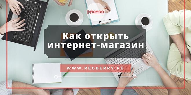 kak-otkryt-internet-magazin-2