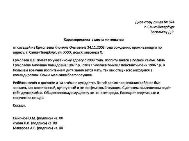 kak-pishetsya-harakteristika-s-mesta-prozhivaniya-2