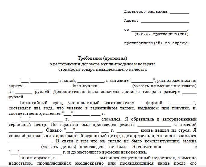 kak-podat-pretenziyu-v-magazin-na-nekachestvennyj-tovar-2