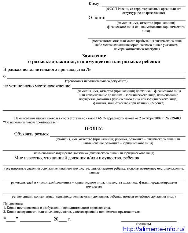 kak-podat-v-rozysk-dolzhnika-po-alimentam-2