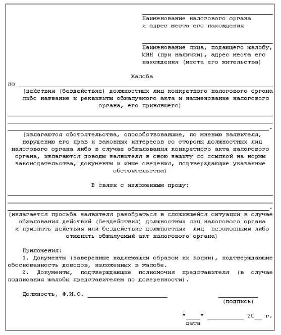 kak-podat-zhalobu-v-nalogovuyu-inspekcziyu-2
