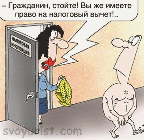 kak-poluchit-nalogovyiy-vyichet-na-lechenie1-6614710