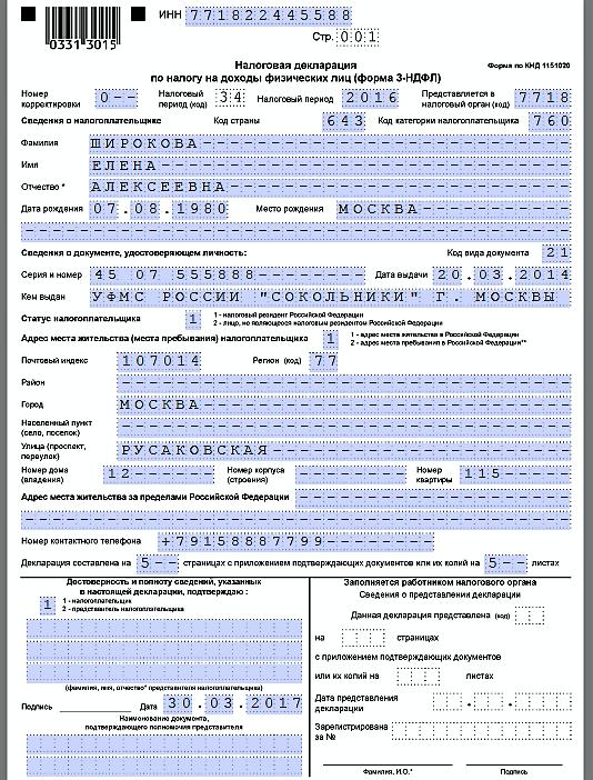 kak-poluchit-nalogovyj-vychet-za-obuchenie-rukovodstvo-k-dejstviyu-2