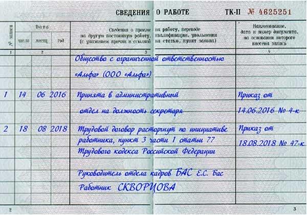 kak-poluchit-trudovuyu-knizhku-pri-uvolnenii-2