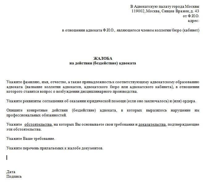 kak-pozhalovatsya-na-advokata-v-kollegiyu-advokatov-2