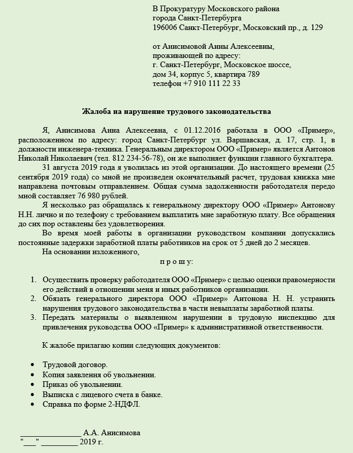 kak-pozhalovatsya-na-rabotodatelya-v-prokuraturu-2