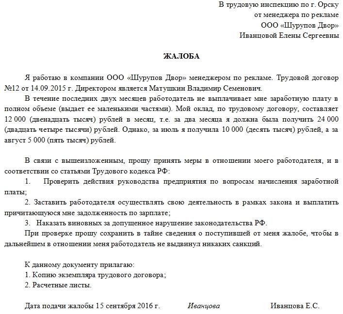 kak-pozhalovatsya-na-rabotodatelya-v-trudovuyu-inspekcziyu-2