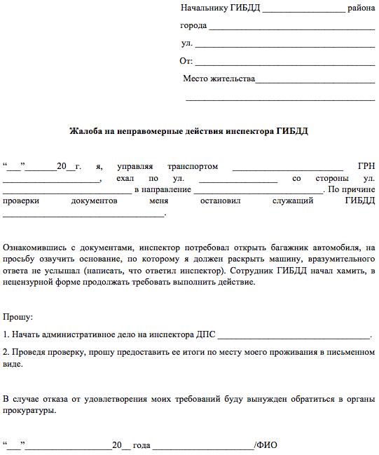 kak-pozhalovatsya-na-sotrudnika-gibdd-2