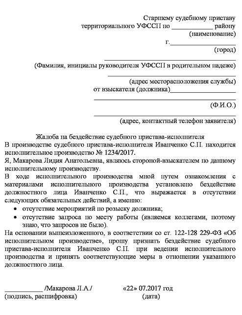 kak-pozhalovatsya-na-sudebnyh-pristavov-v-prokuraturu-2