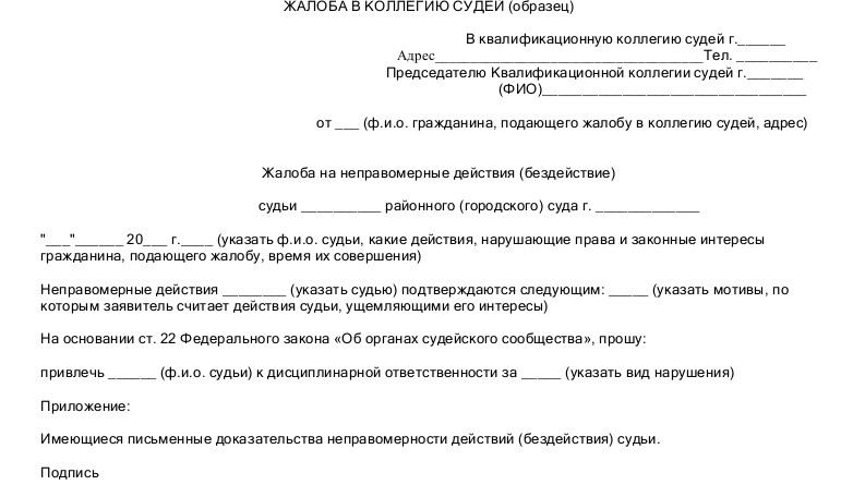 kak-pozhalovatsya-na-sudyu-v-kvalifikaczionnuyu-kollegiyu-sudej-2