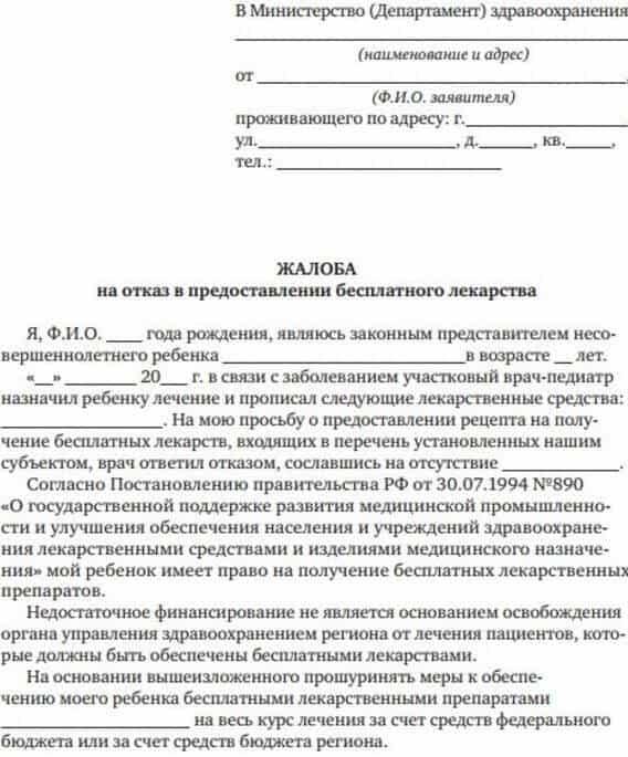 kak-pozhalovatsya-na-vracha-v-ministerstvo-zdravoohraneniya-2