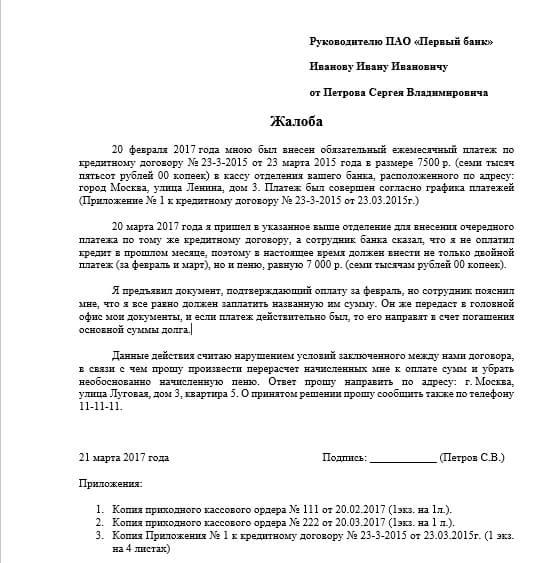 kak-pozhalovatsya-v-czentrobank-na-dejstviya-banka-2