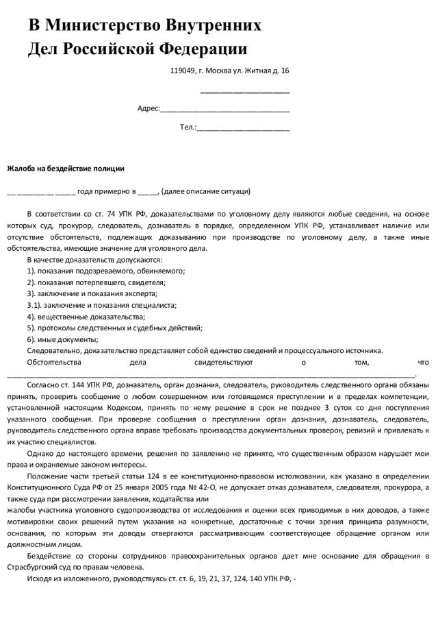 kak-pozhalovatsya-v-prokuraturu-na-bezdejstvie-policzii-2
