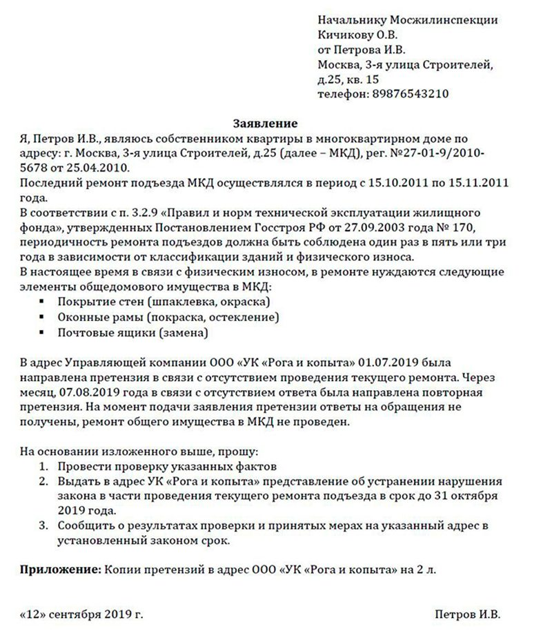 kak-pozhalovatsya-v-zhilishhnuyu-inspekcziyu-na-upravlyayushhuyu-kompaniyu-2