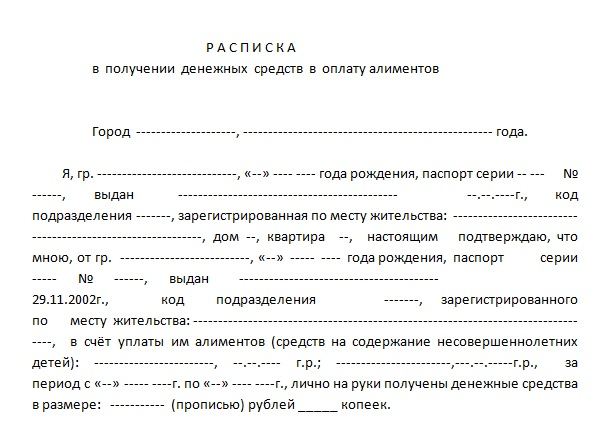 kak-pravilno-oformit-raspisku-pri-vyplate-alimentov-3