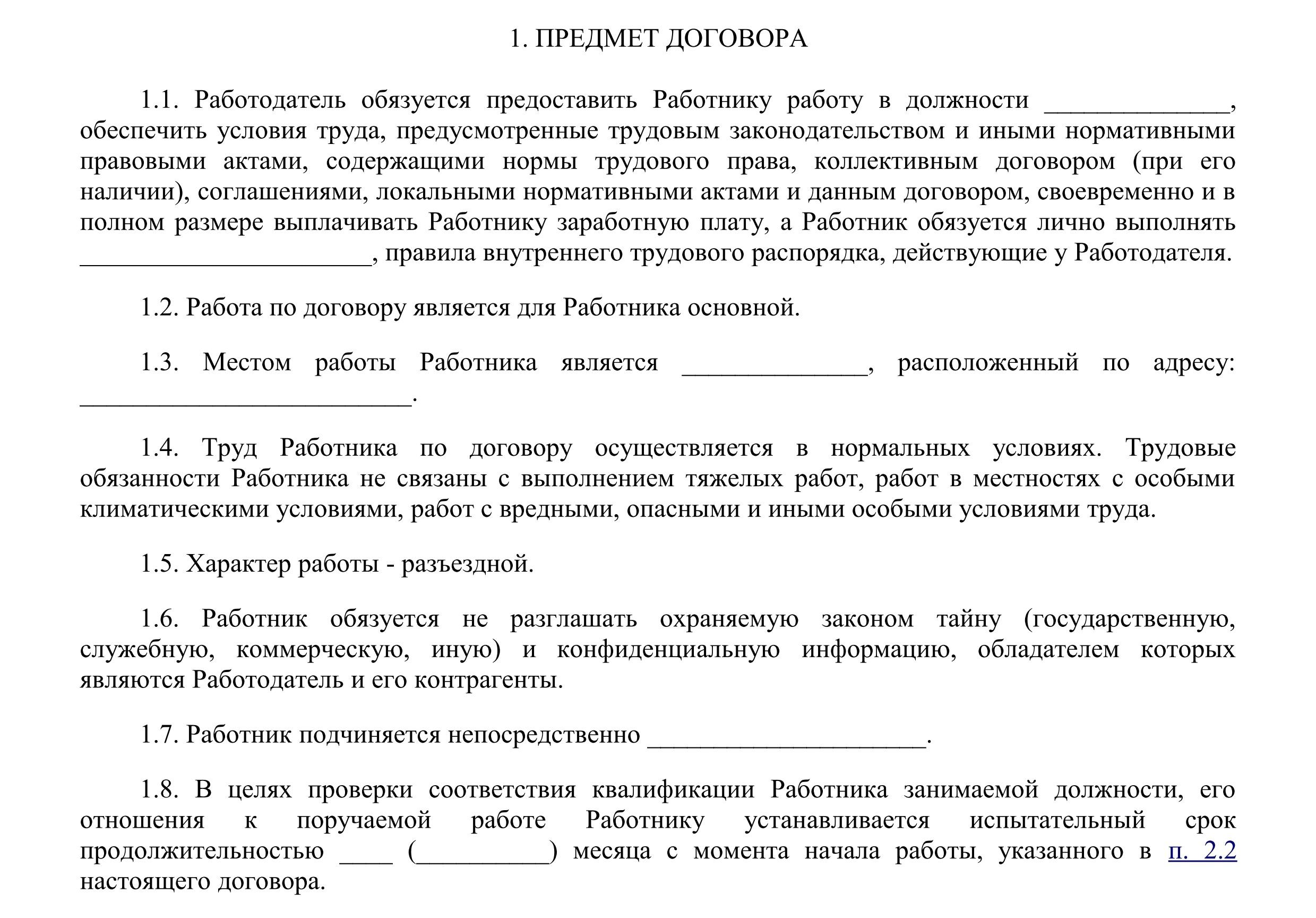 kak-pravilno-opredelit-harakter-raboty-vashih-rabotnikov-2