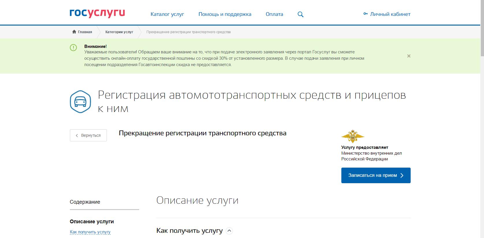 kak-priostanovit-registracziyu-avtomobilya-2