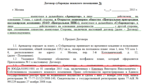 kak-propisat-v-dogovore-arendnye-kanikuly-obrazecz-2