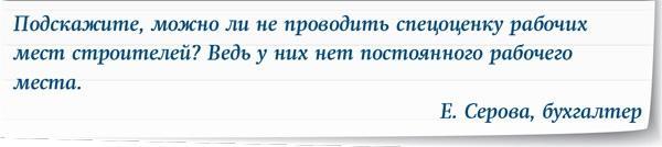 kak-provesti-speczoczenku-esli-net-staczionarnogo-rabochego-mesta-2