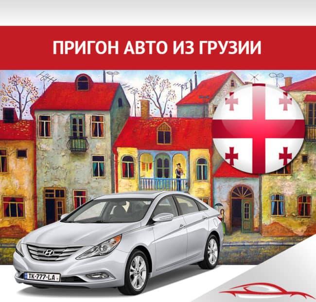 kak-rastamozhit-avto-iz-gruzii-v-rf-2