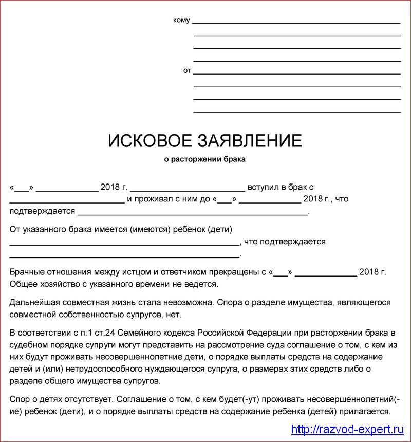 kak-razvestis-s-muzhem-bez-ego-soglasiya-razvod-s-zhenoj-bez-ee-soglasiya-2