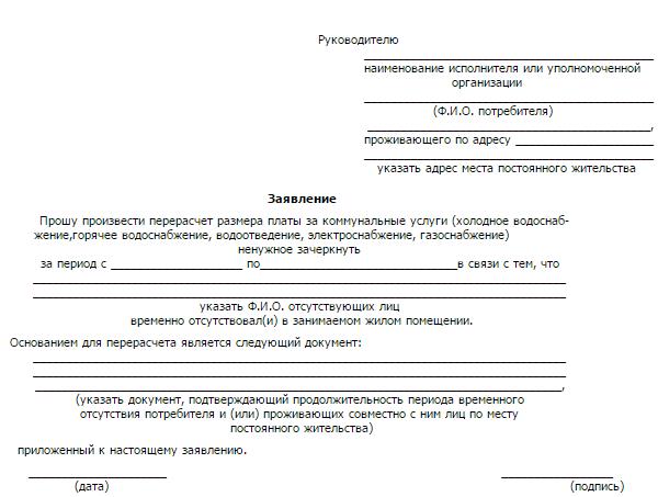 kak-sdelat-pereraschet-za-kommunalnye-uslugi-po-postanovleniyu-pravitelstva-rf-e28496e28089354