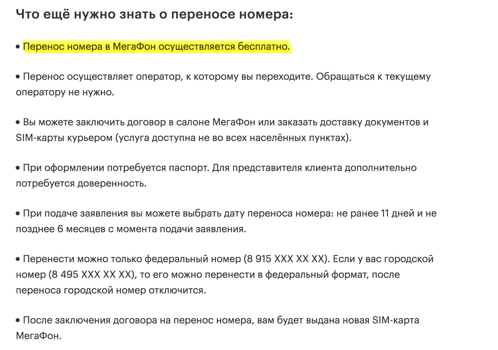 kak-sohranit-nomer-pri-smene-operatora-2