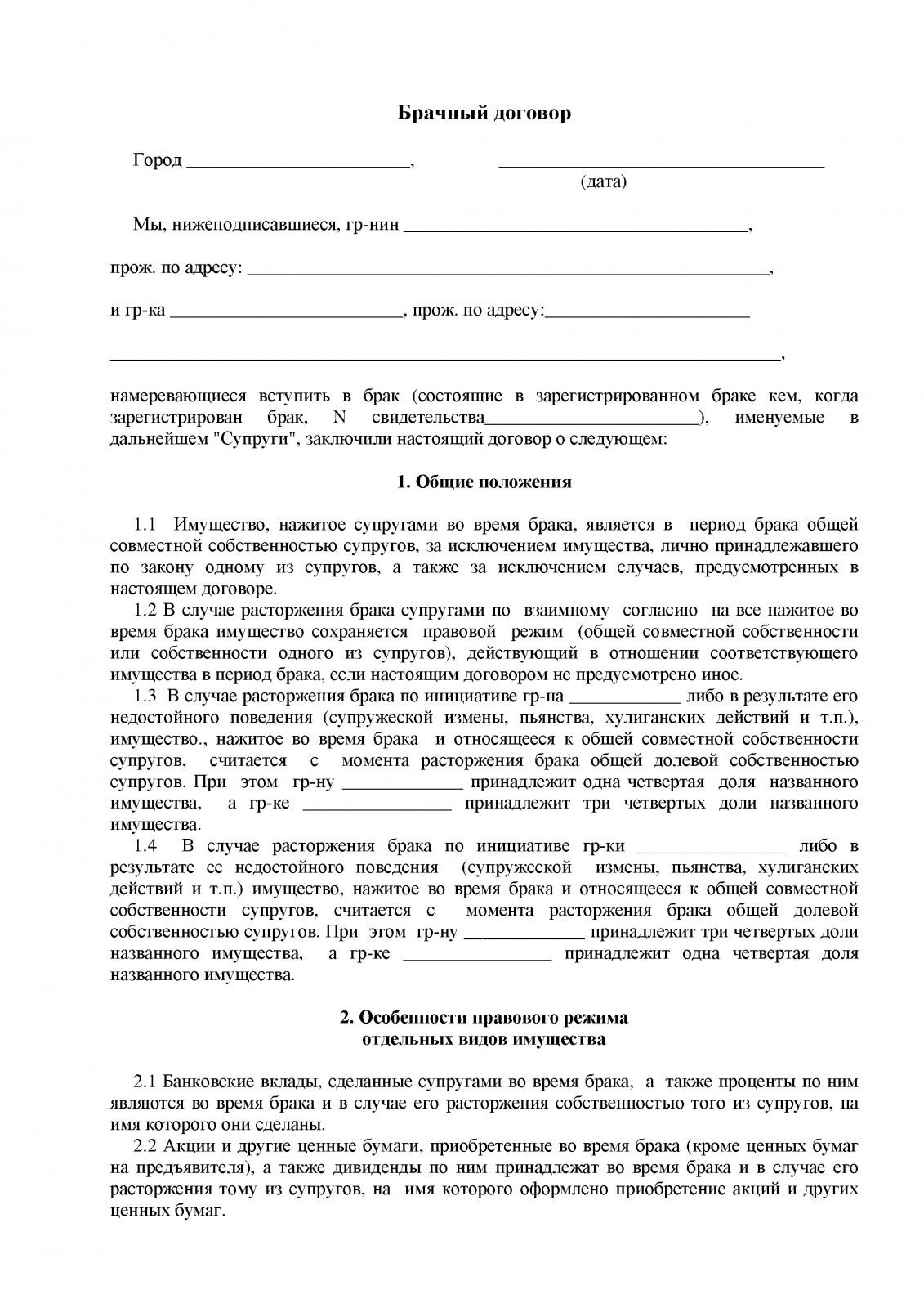 kak-sostavit-brachnyj-dogovor-2