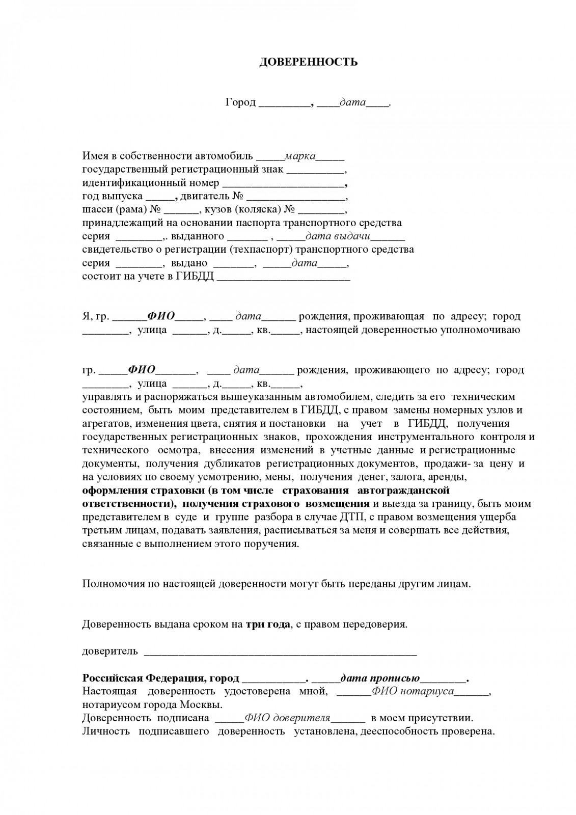 kak-sostavit-generalnuyu-doverennost-na-avtomobil-2